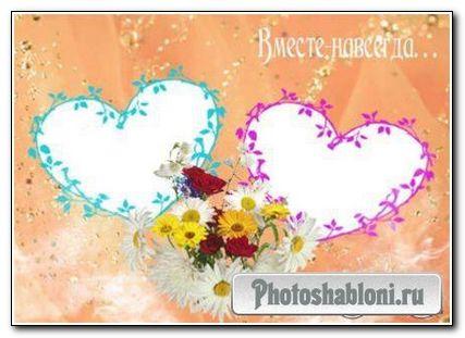 Рамочка для влюбленных - Вместе навсегда