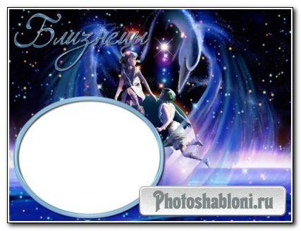 Рамка для фотошоп - Знак зодиака-Близнецы.