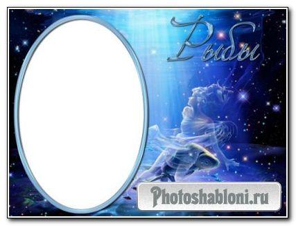 Рамка для фотошоп - Знак зодиака-Рыбы.