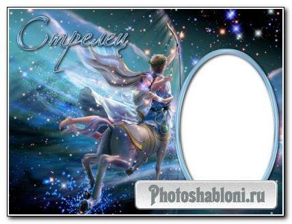 Рамка для фотошоп - Знак зодиака-Стрелец.