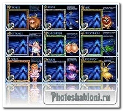 Рамки для фотошоп - 12 знаков Зодиака