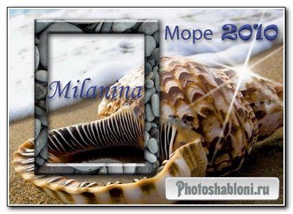 Рамка для фото – Море 2010