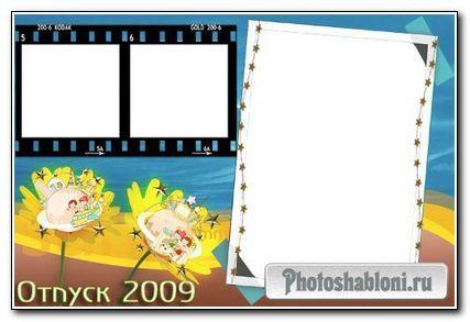 PSD рамка для фото - В летний Отпуск 7