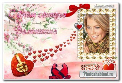 Рамка для Photoshop - С днём святого Валентина
