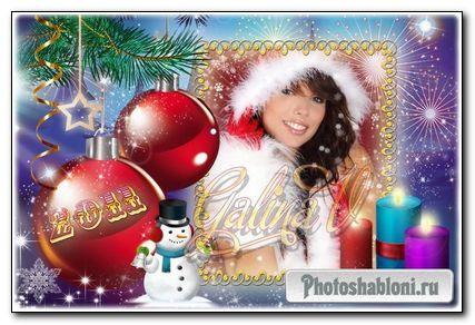 Рамка для фото - Счастливый 2011