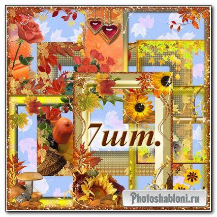 Романтические фоторамки - Осеннее настроение