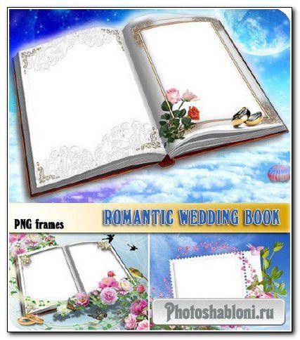 Романтическая Свадьба | Romantic Wedding (PNG Book)