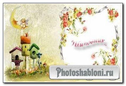 Рамка для фото - Домики