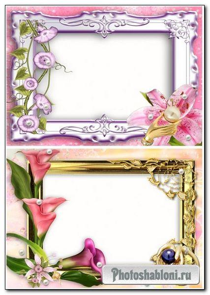 Рамки для фото - Цветы и жемчуг