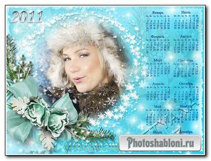 Рамочка календарь на 2011 год – с