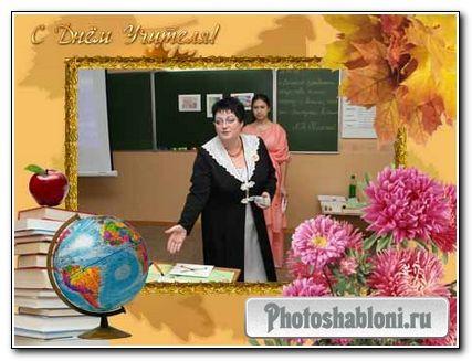 Рамка для фото - С днем учителя_2