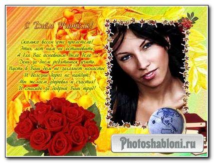 Рамка для фото - С днем учителя_1