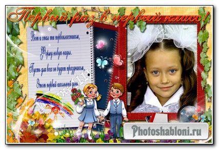 Школьная рамка для Photoshop - Первокласснику