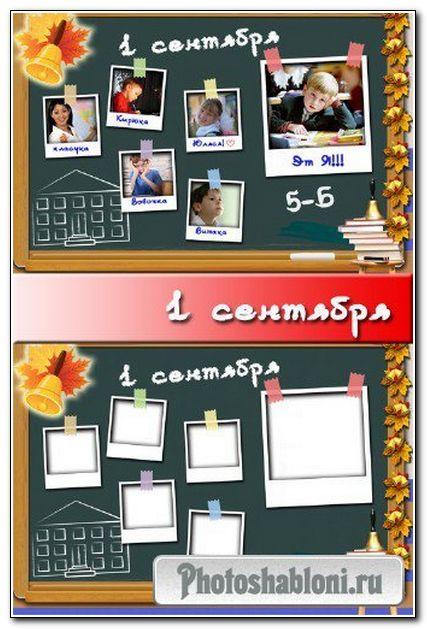 "Школьная рамка ""1 сентября"" (1 PSD + 1 PNG)"