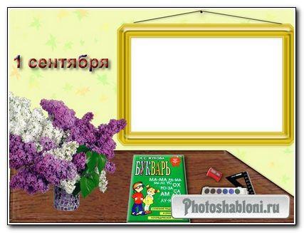 Рамка для фотошопа – 1 сентября