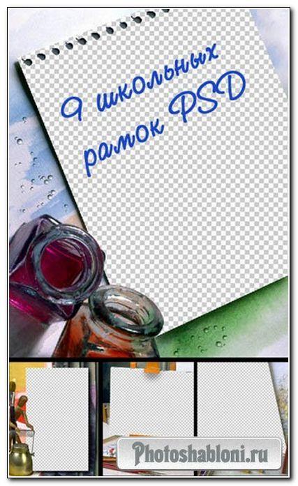 9 школьных рамок PSD