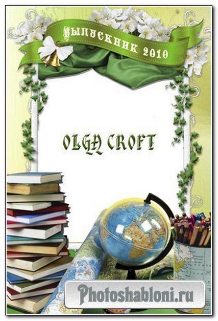 Школьная рамка - Выпускник 2010