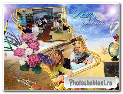Рамочка для фото - День знаний