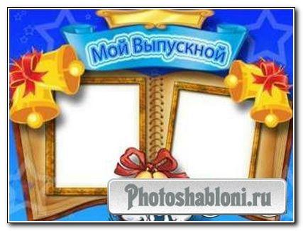 Рамочка для фотошопа-Мой Выпускной 2
