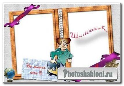 Скачать рамку для фото - До свидания, школа !!!