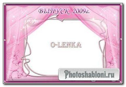 Рамка для фотошопа - Выпуск 2009г
