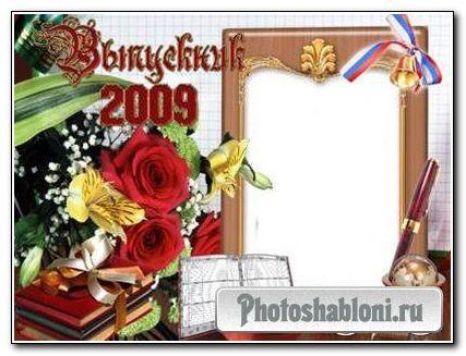 Рамка для PhotoShop - Выпускник