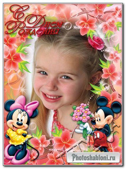 Детская рамочка для фотошоп - День Рождениe раз в году