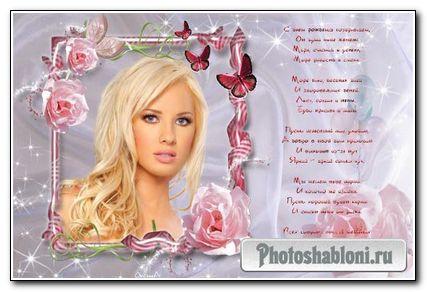 Рамка для фотошопа к дню рожденья – С Розами