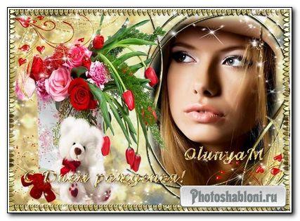 Рамка с Днем Рождения - С цветами и мишкой