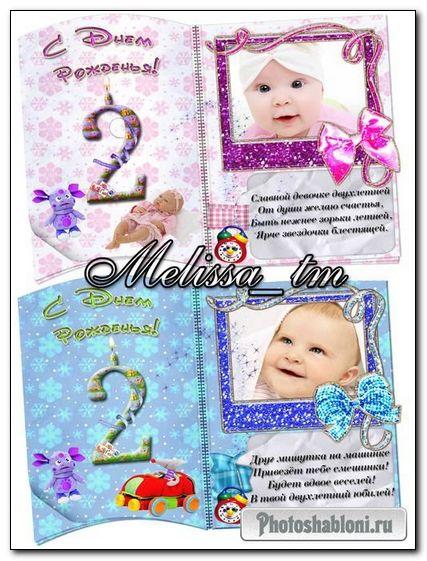 Детские рамки С Днем Рождения 2 года