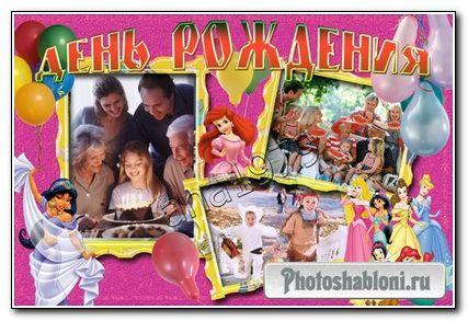 Рамка для фотошоп - День рождения девочки