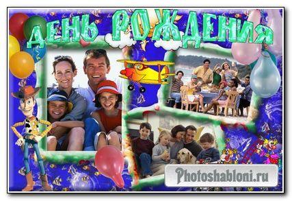 Рамка для фотошоп - День рождения мальчика