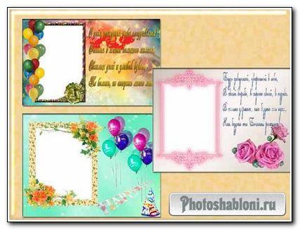 Рамки для фото - С Днем Рождения!