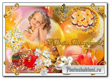 Pамкa для фото - С Днём рождения!