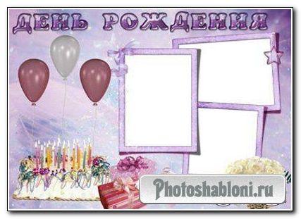 Скачать рамку для фото - День рождения
