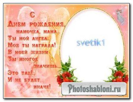 Рамочка для фотошопа - С днем рождения мамочка