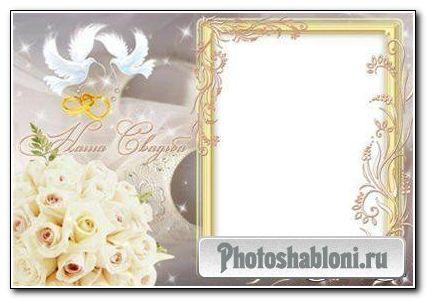 Рамка свадебная « С голубями»