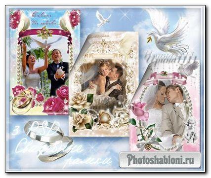 Рамки для Photoshop - Свадебный набор