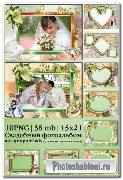 Свадебный альбом | Wedding album (10 PNG, PSD)