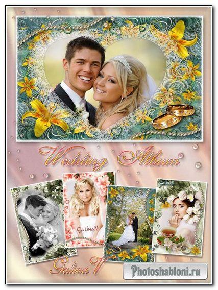 Свадебный фотоальбом - Яркие мнгновения
