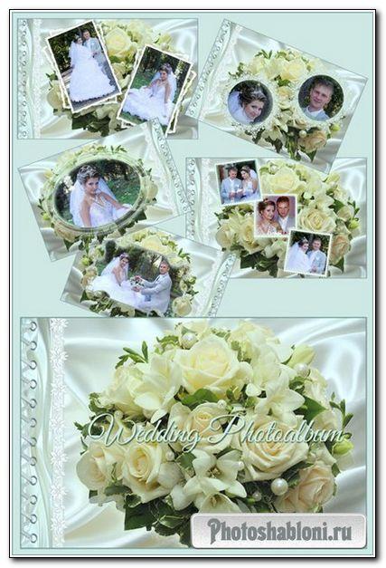 Рамка для Photoshop - Свадебный альбом - Роуз