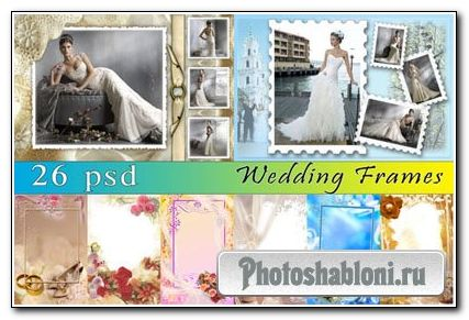 Скачать 26 Фоторамок для свадебного альбома