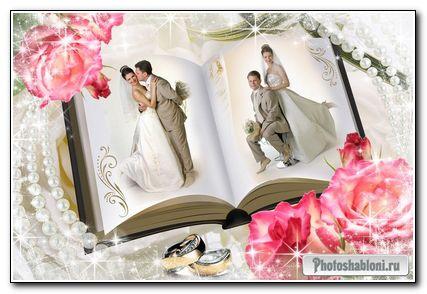 Нежные рамочки для фото-Наш свадебный альбом