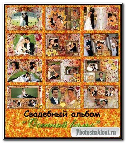 Свадебный альбом - Осенний вальс