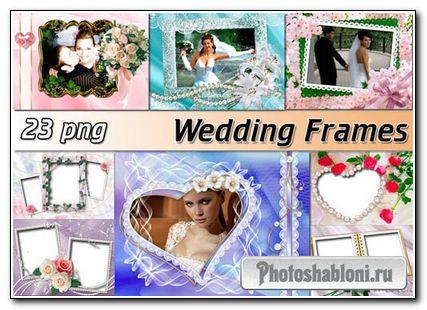 Рамочки для свадебного альбома (23 PNG)