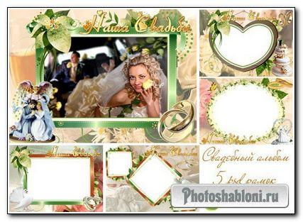 Наша Свадьба | Our Wedding (PSD Album)