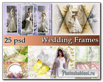 Рамочки для свадебного альбома (25 PSD)