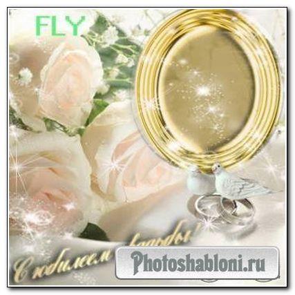 Рамка для фотошопа - С юбилеем свадьбы
