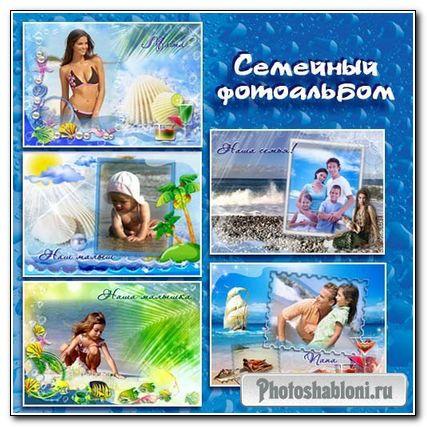 Рамки для оформления летнего семейного фотоальбома