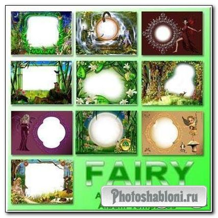 Набор рамок для фотомонтажа - Fairy для Photoshop